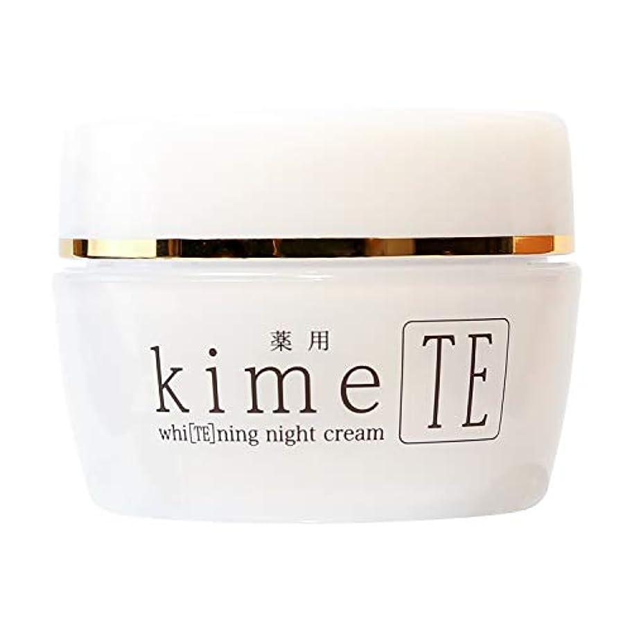 専門化する酸素並外れた【スペシャルアプローチ】kimeTE(キメテ)美白 保湿 無添加 ハンドケア 薬用ホワイトニングクリーム