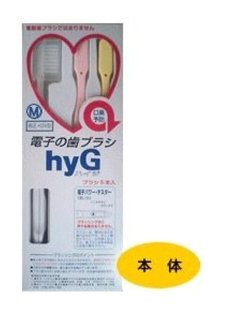 推測する航空フィット電子の歯ブラシ ハイジ(hyG) 本体 M(ミディアム) 【純正?DX型】