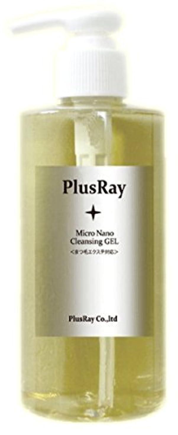 着服文字通り学校教育プラスレイ(PlusRay) 化粧品 マイクロ ナノ クレンジング ジェル 200ml