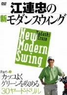 江連忠の新モダンスウィング Part3 カッコよくグリーンを攻める30ヤード・ドリル [DVD]