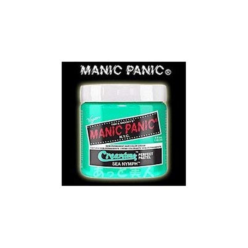肯定的ふける謎めいたマニックパニック カラークリーム シーニンフ(パステル系)