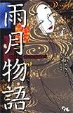 雨月物語 (オフィスユーコミックス)