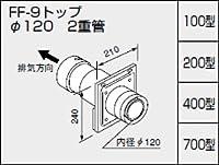 【0704803】ノーリツ 給湯器 関連部材 給排気トップ(2重管方式及び2本管方式) FF-9トップ φ120 2重管 400型