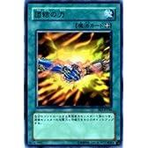 【遊戯王シングルカード】 《ビギナーズ・エディション1》 団結の力 ウルトラレア be1-jp244