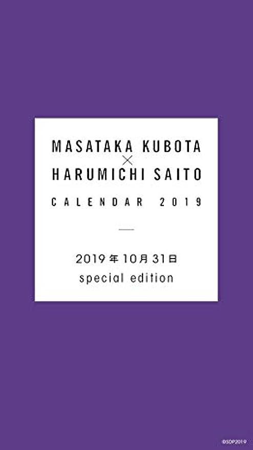 ドットカリング顎窪田正孝×写真家?齋藤陽道 カレンダー2019.10.31