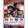 阿片戦争 [DVD]