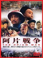 阿片戦争 [DVD]の詳細を見る