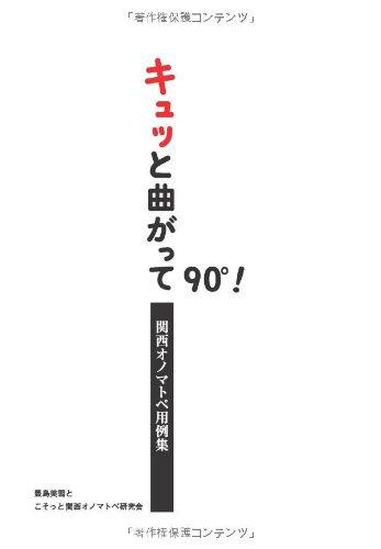 キュッと曲がって90度! 関西オノマトペ用例集
