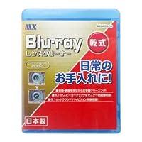 【まとめ 4セット】 マクサー BDレンズクリーナー 乾式 MKBRD-LCD