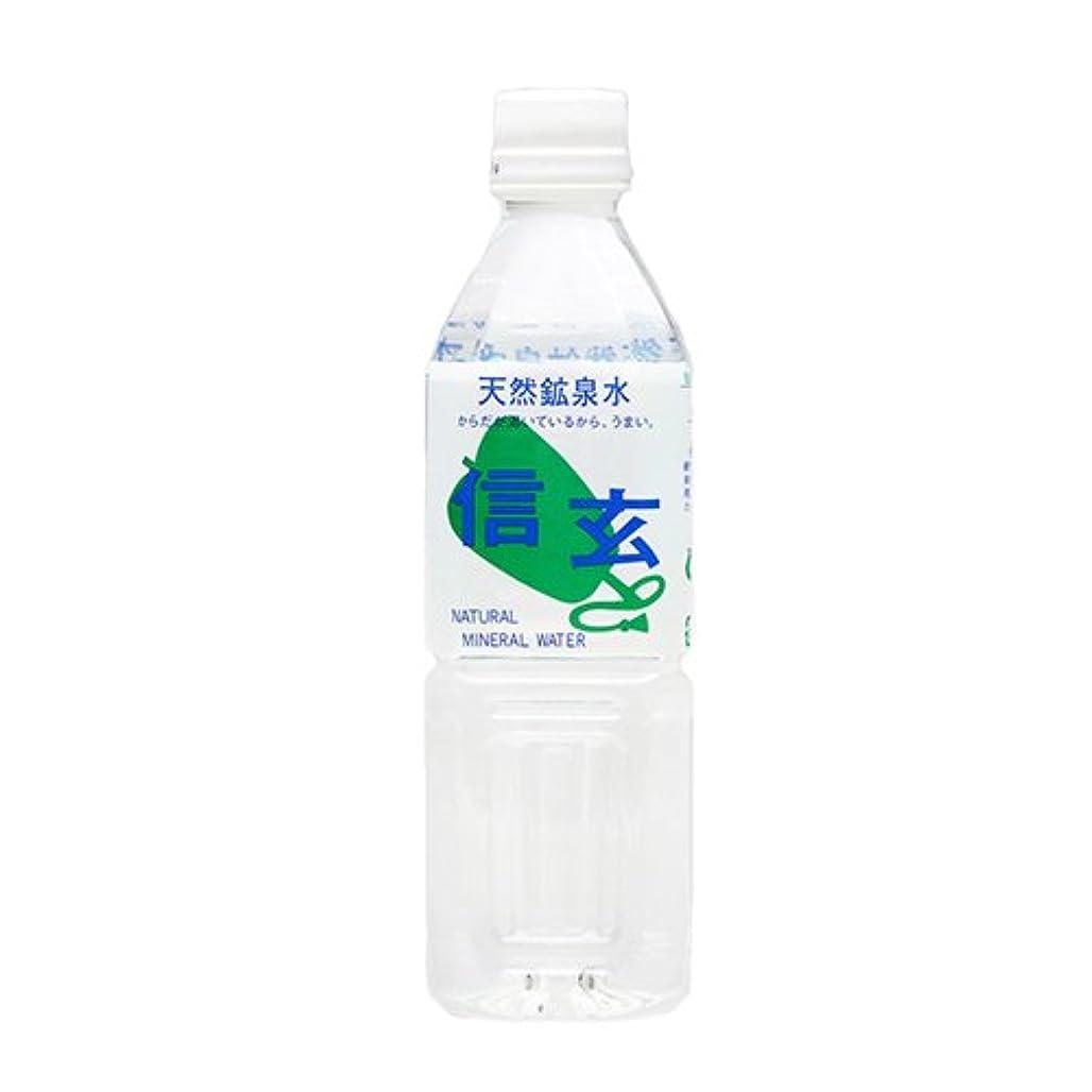 タールウール感嘆符天然鉱泉水 信玄 (500ml×24本) 下部温泉 ミネラル成分 たっぷり 癒しの水
