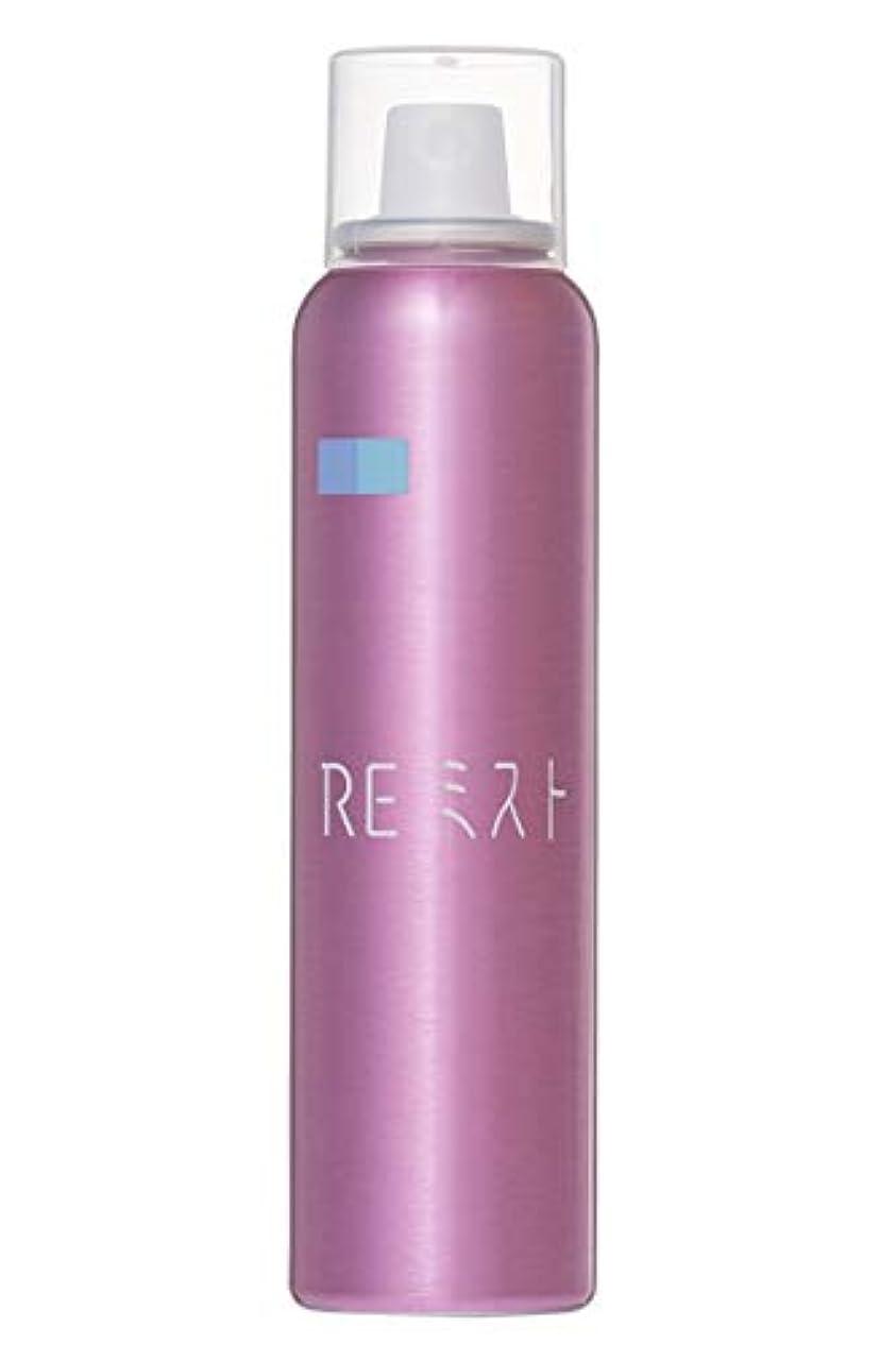 無条件コンパイル促進するREミスト 130ml スプレータイプ 水素+保湿 水素ミスト 水素パック フェイスパック (2本セット)
