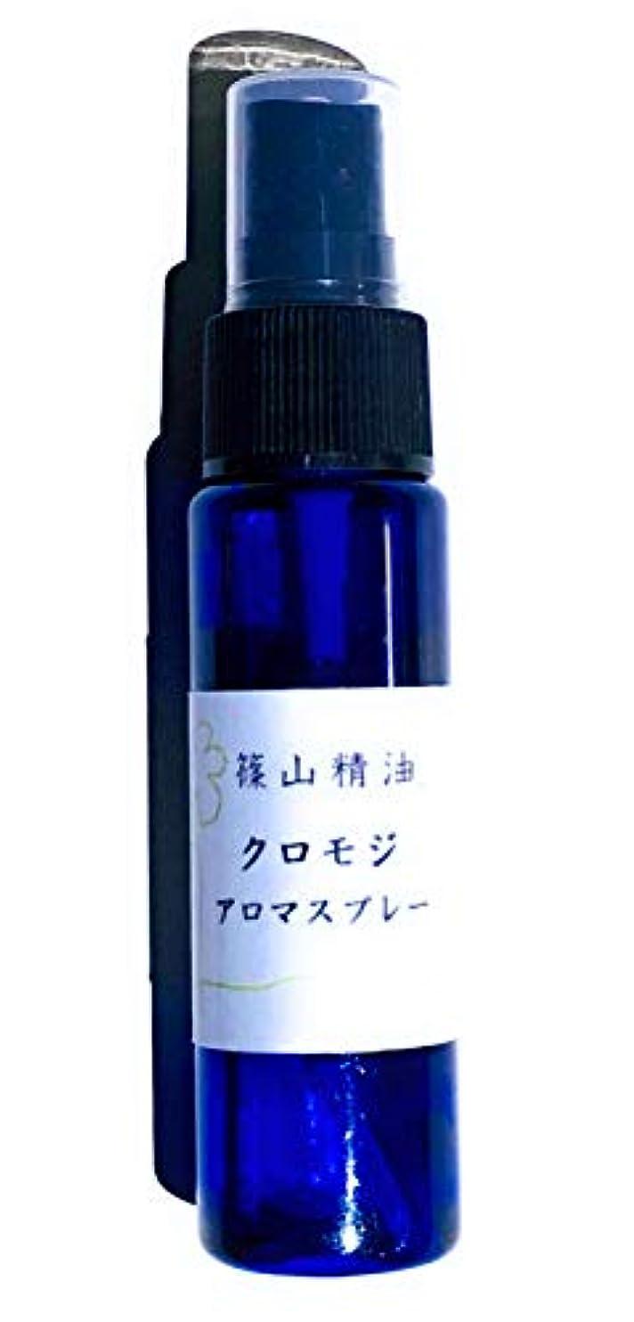 競う完璧定期的に篠山精油 アロマスプレー 30ml (クロモジ, 1本)