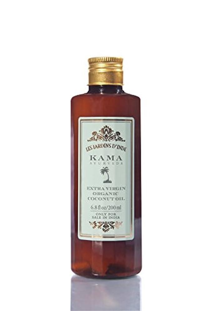 強要喜びホテルKAMA AYURVEDA カーマ アーユルヴェーダ 100% オーガニック エキストラヴァージンココナッツオイル 200ml