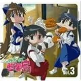ながされて藍蘭島 ドラマCD Vol.3
