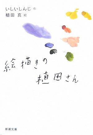 絵描きの植田さん (新潮文庫)の詳細を見る
