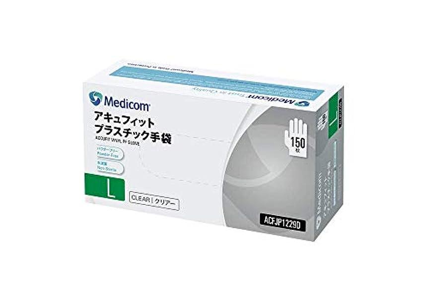 放棄された外科医朝アキュフィット プラスチック手袋 L 150枚 × 10箱