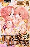 Lovey dovey 3 (フラワーコミックス)