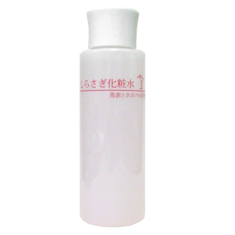 しらさぎ化粧水