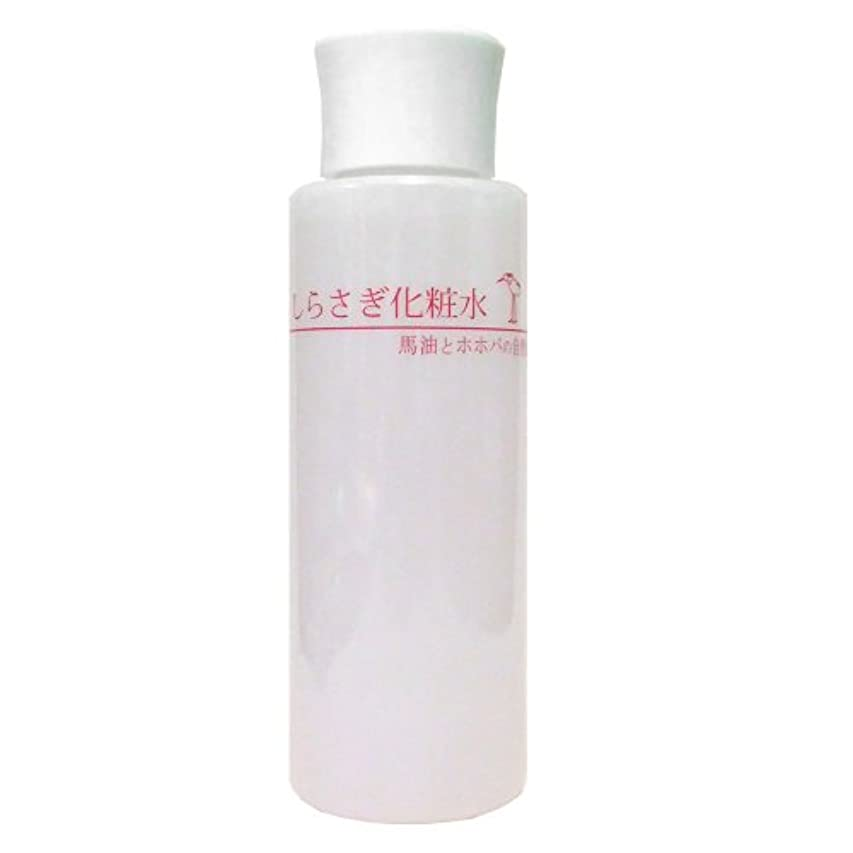 承認変更可能クローゼットしらさぎ化粧水