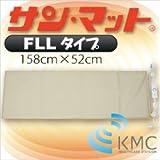 【サンメディカル】【家庭用温熱治療器】サンマットFLL型(下敷用)
