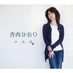 香西かおり「夕化粧」のジャケット画像