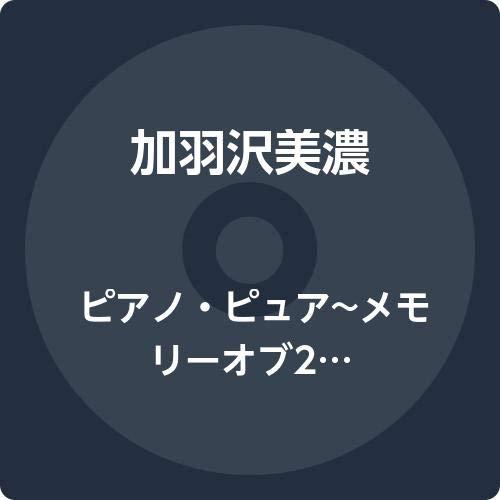 [画像:ピアノ・ピュア~メモリーオブ2004/2005]