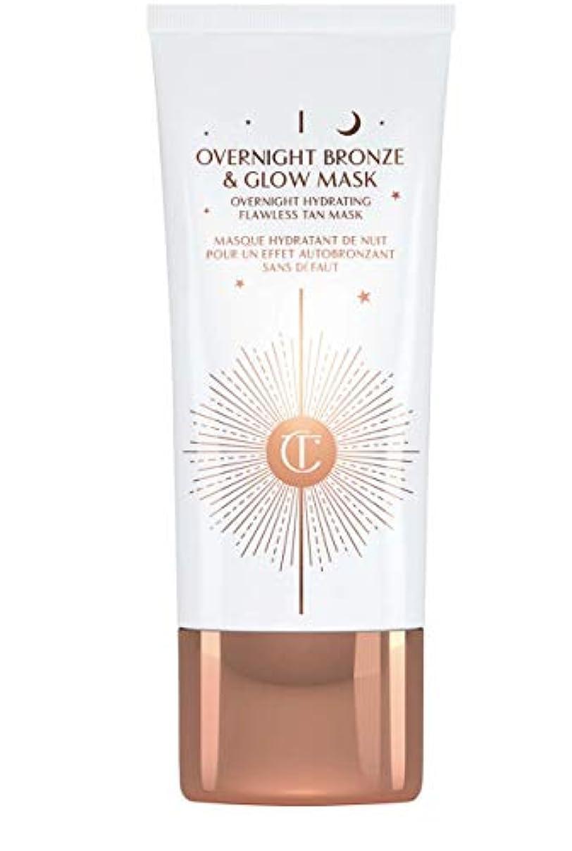 伝統的化粧混雑CHARLOTTE TILBURY Overnight Bronze and Glow Mask 50ml シャーロットティルブリー?オーバナイト?ブロンズ?グロー?マスク