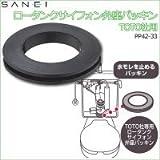 三栄水栓 SANEI ロータンクサイフォン弁座パッキン TOTO社用 PP42-33 【人気 おすすめ 】