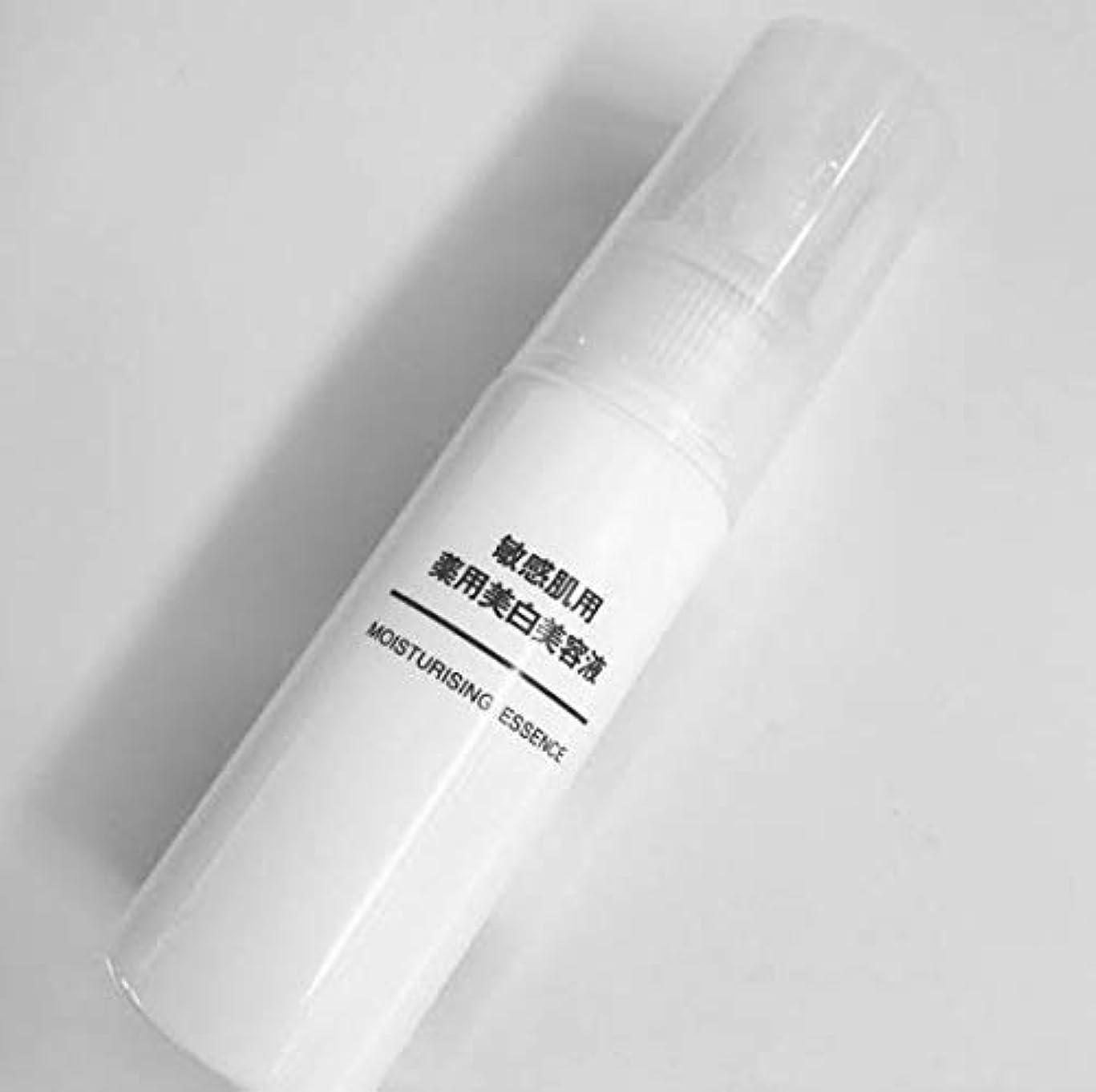 差し引く十分な遡る無印良品 敏感肌用 薬用美白美容液 (新)50ml
