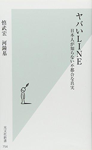 ヤバいLINE 日本人が知らない不都合な真実 (光文社新書)の詳細を見る