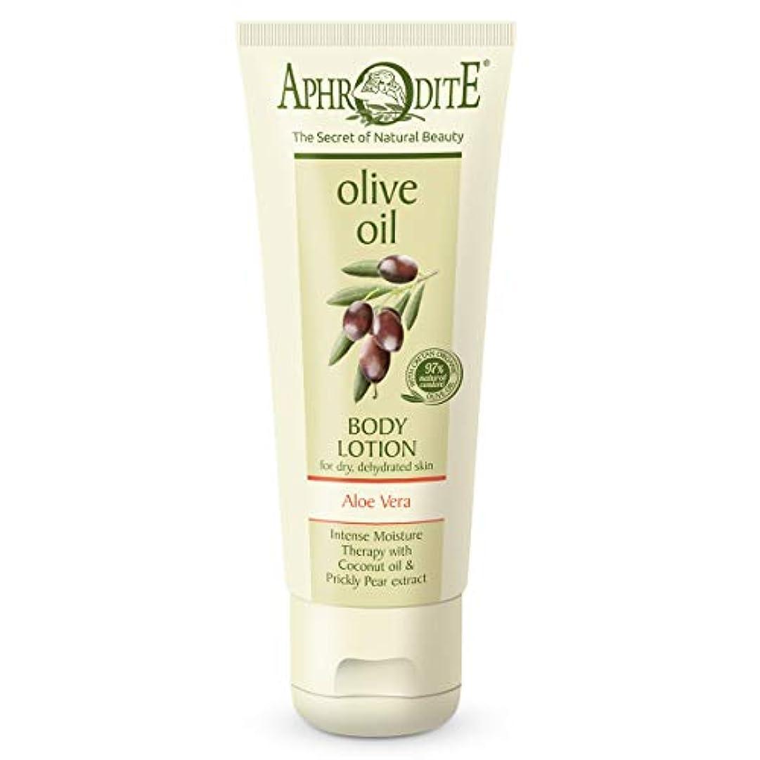 スリッパ絶え間ない便利さAphrodite Olive Oil Body Lotion 200ml / ??????????????????????200ml