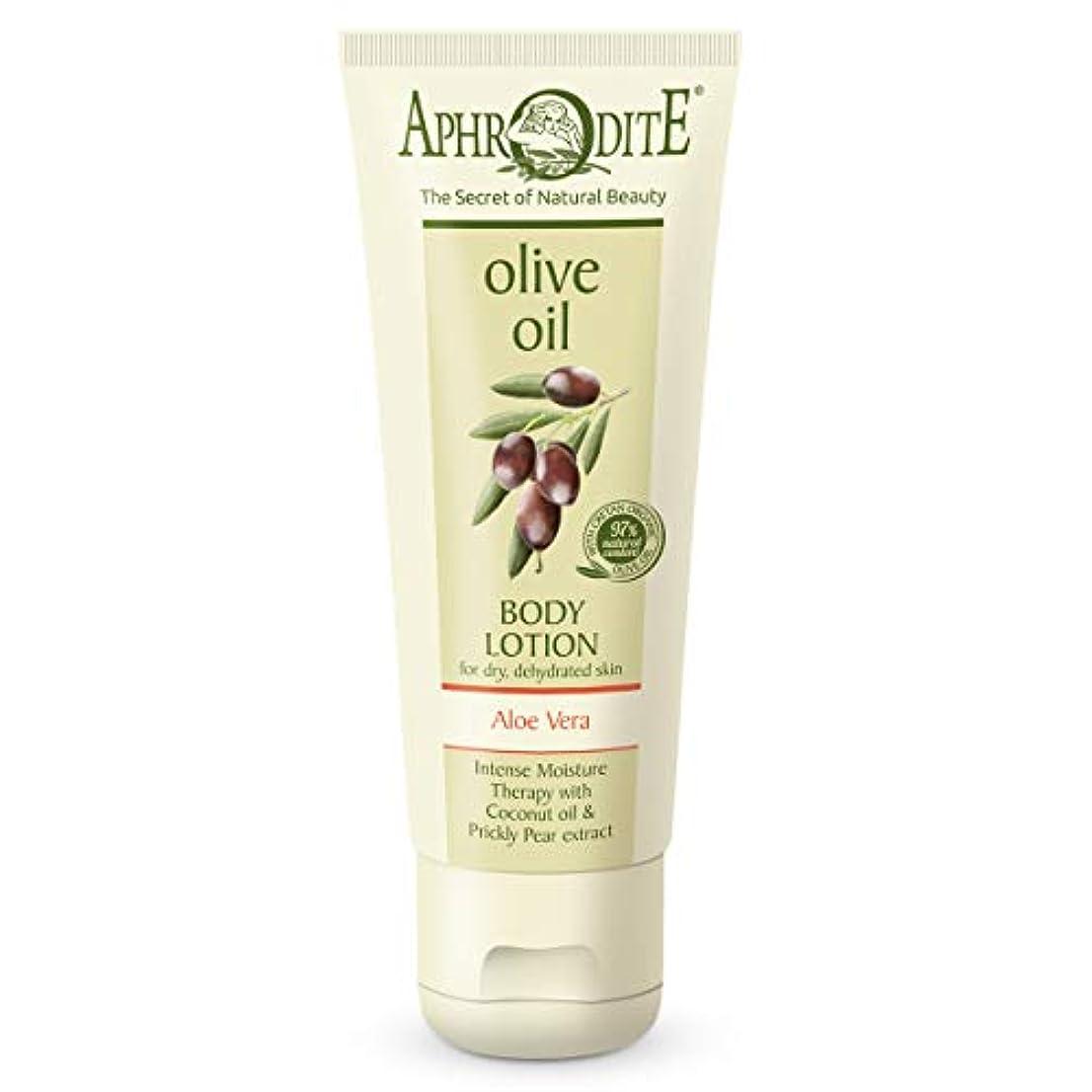 望みわざわざ私のAphrodite Olive Oil Body Lotion 200ml / ??????????????????????200ml