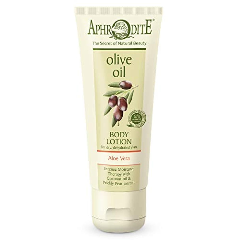 胃牧草地マークダウンAphrodite Olive Oil Body Lotion 200ml / ??????????????????????200ml