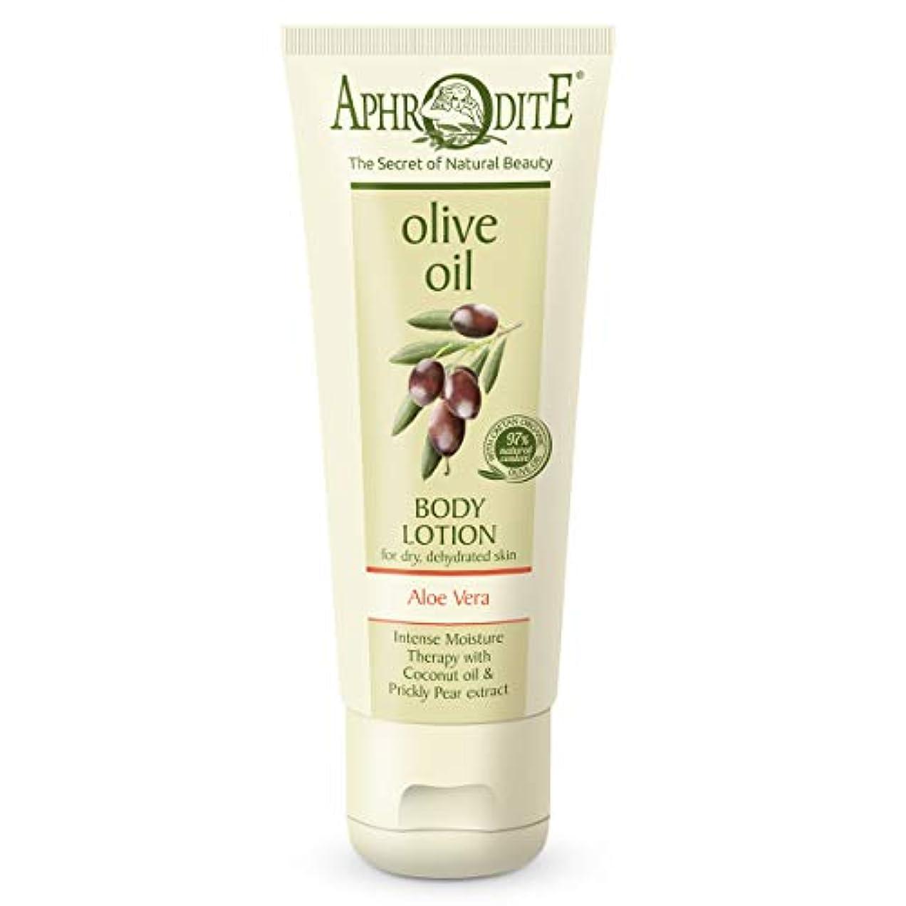 緯度二年生コンソールAphrodite Olive Oil Body Lotion 200ml / ??????????????????????200ml
