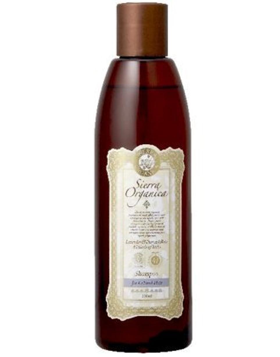 コートフラフープお酒シエラオーガニカ L&D(ラベンダー&ダマスクローズ) シャンプー 250ml(カラーヘア用)