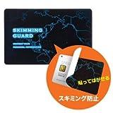 【まとめ 2セット】 サンワサプライ スキミング防止カード(貼って剥がせるタイプ) LB-SL3SB