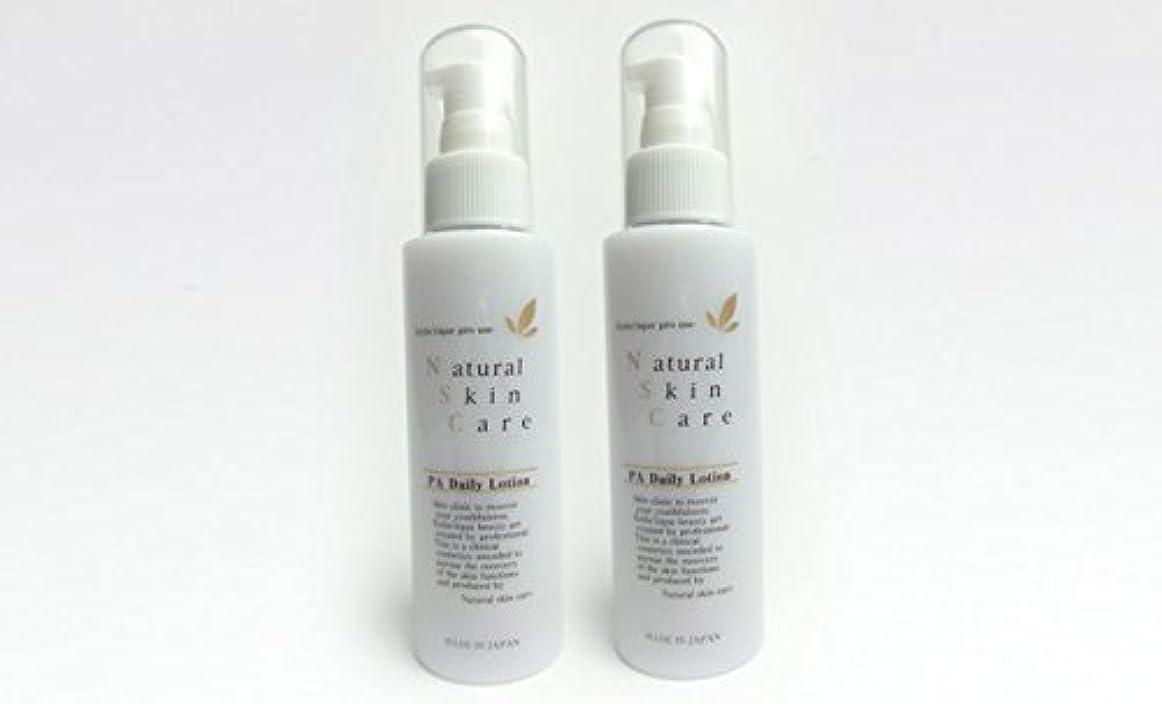お誕生日に賛成子猫PAデイリーローション 100ml お徳用ボトル×2本セット :EGF フラーレン リピジュア アルジレリン 配合ジェルタイプ収斂化粧水 サロン専売化粧品 R-Cell(リセル)お得な2本セット