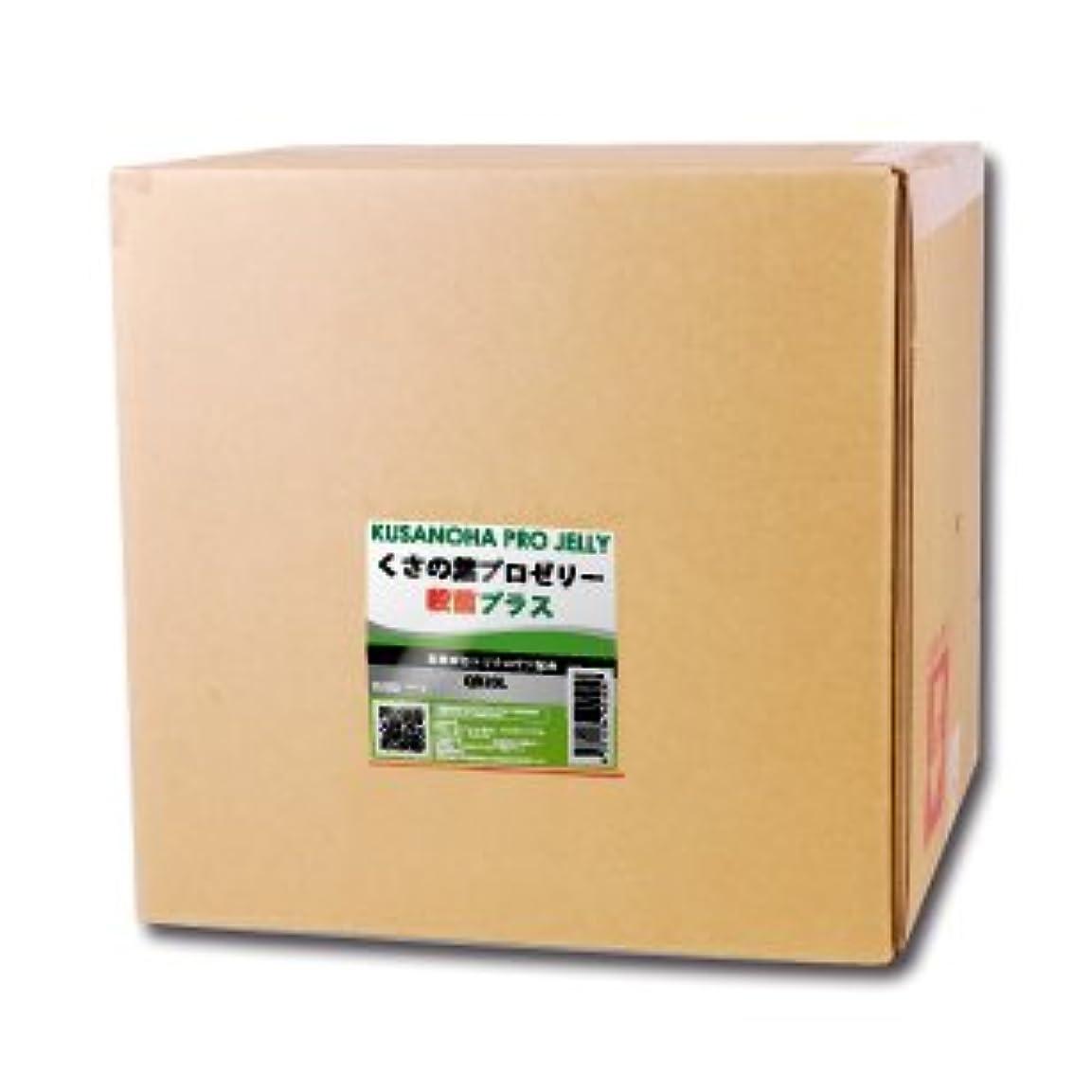 必要性遅れタックルくさの葉プロゼリー除菌プラス 20L キュービーテナー コック付き│除菌ローション トリクロサン配合 業務用 プロ仕様