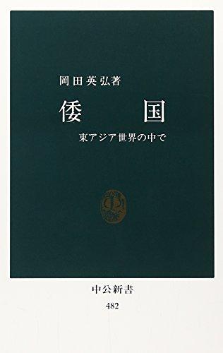 倭国―東アジア世界の中で (中公新書 (482))