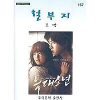 韓国楽譜 ジョン・パクの'オオカミ少年'OST「赤ん坊」ピアノ楽譜