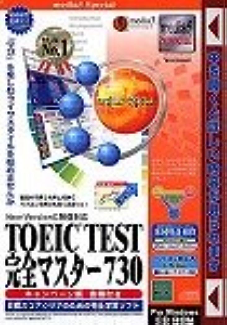 ペインギリック代表するケープmedia5 Special TOEIC TEST  完全マスター 730 キャンペーン版 書籍付