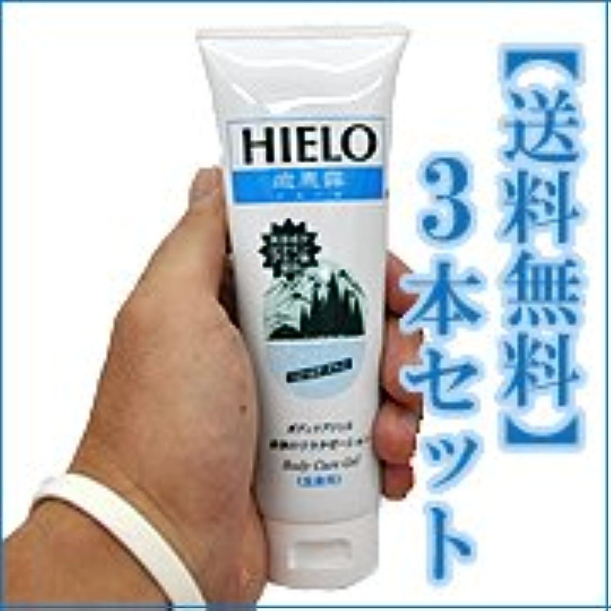 ぞっとするようなデモンストレーション学期HIELO 癒恵露 イエーロ ボディケアジェル120g×3本