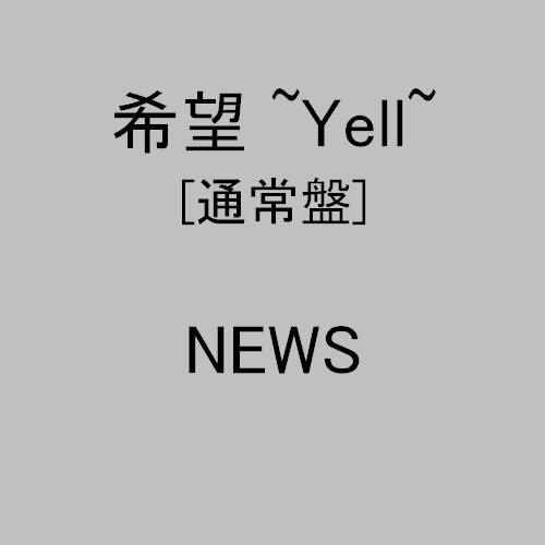 希望 ~Yell~ (通常盤)
