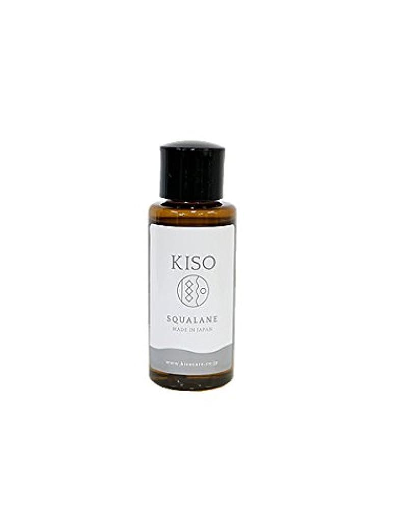 試す穿孔するセグメントKISO 高純度 【スクワラン50mL】 100% 深海ザメ肝油/原液/オイル/保湿/低刺激/敏感肌/普通肌/ベビーオイル