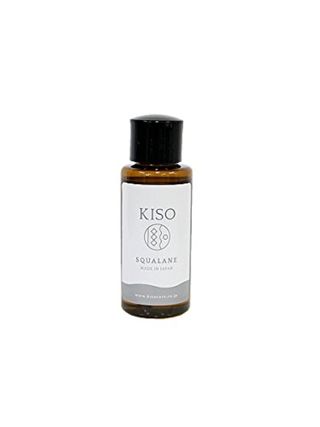 印象的キリンドナーKISO 高純度 【スクワラン50mL】 100% 深海ザメ肝油/原液/オイル/保湿/低刺激/敏感肌/普通肌/ベビーオイル