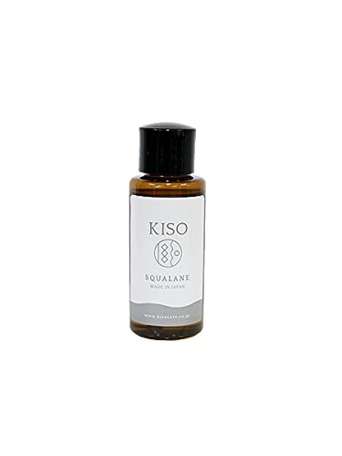 バース音声学物思いにふけるKISO 高純度 【スクワラン50mL】 100% 深海ザメ肝油/原液/オイル/保湿/低刺激/敏感肌/普通肌/ベビーオイル