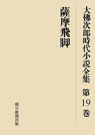 大佛次郎時代小説全集 薩摩飛脚