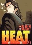 Heat 6―灼熱 (ビッグコミックス)