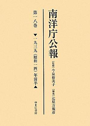 南洋庁公報〈第18巻〉一九三九(昭和一四)年前半