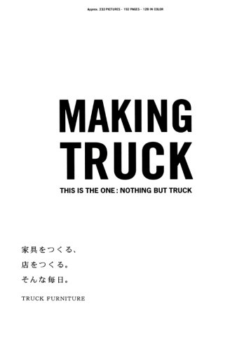家具をつくる、店をつくる。そんな毎日。 -Making Truck-